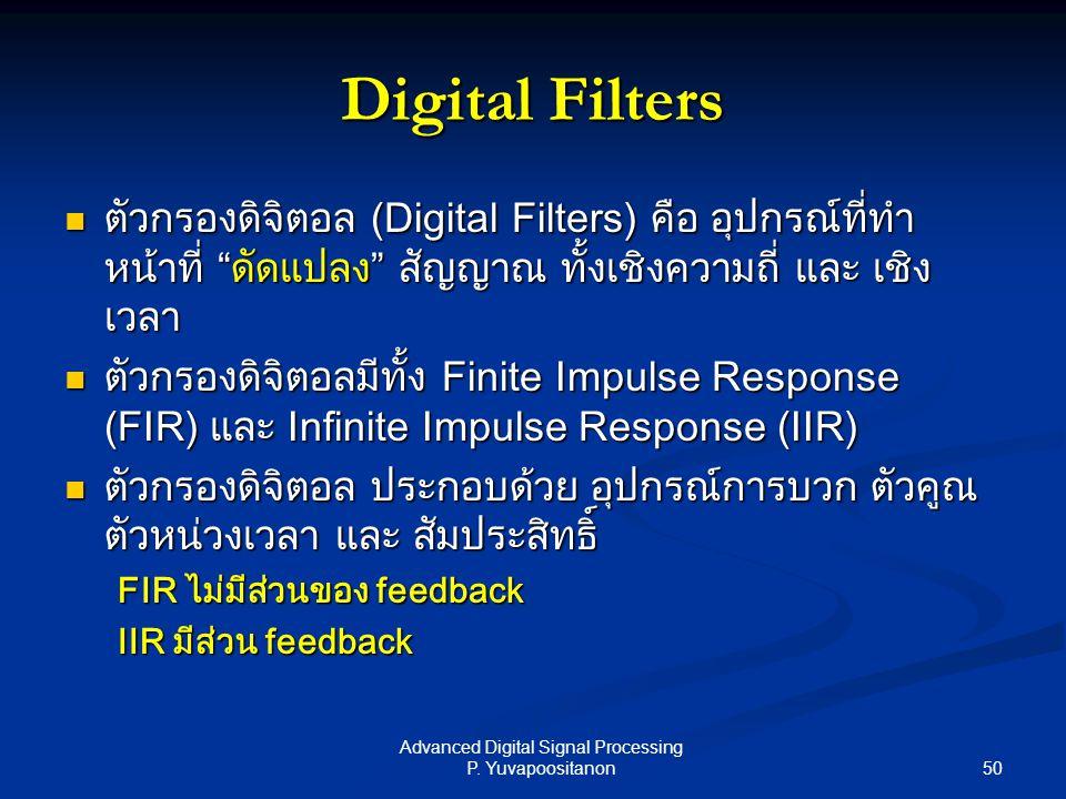 "50 Advanced Digital Signal Processing P. Yuvapoositanon Digital Filters ตัวกรองดิจิตอล (Digital Filters) คือ อุปกรณ์ที่ทำ หน้าที่ ""ดัดแปลง"" สัญญาณ ทั้"