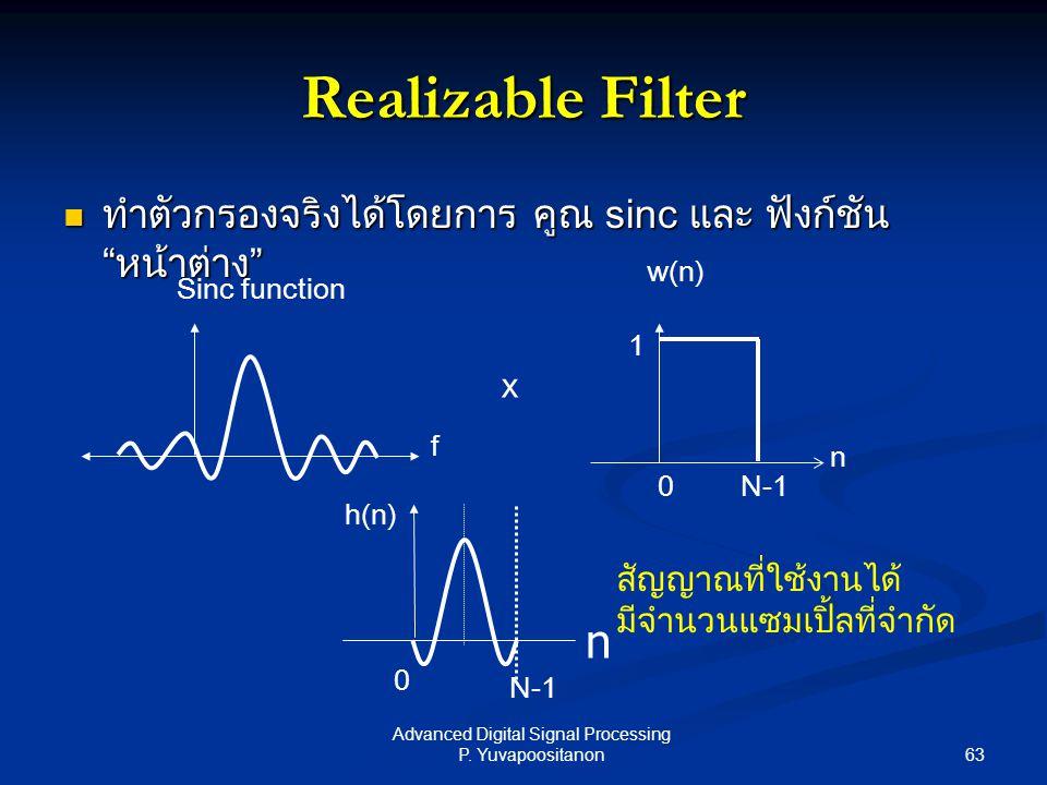 "63 Advanced Digital Signal Processing P. Yuvapoositanon Realizable Filter ทำตัวกรองจริงได้โดยการ คูณ sinc และ ฟังก์ชัน ""หน้าต่าง"" ทำตัวกรองจริงได้โดยก"