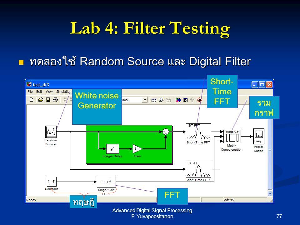 77 Advanced Digital Signal Processing P. Yuvapoositanon Lab 4: Filter Testing ทดลองใช้ Random Source และ Digital Filter ทดลองใช้ Random Source และ Dig