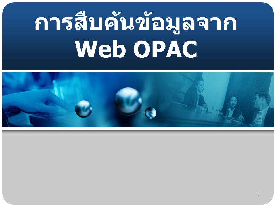 1 การสืบค้นข้อมูลจาก Web OPAC