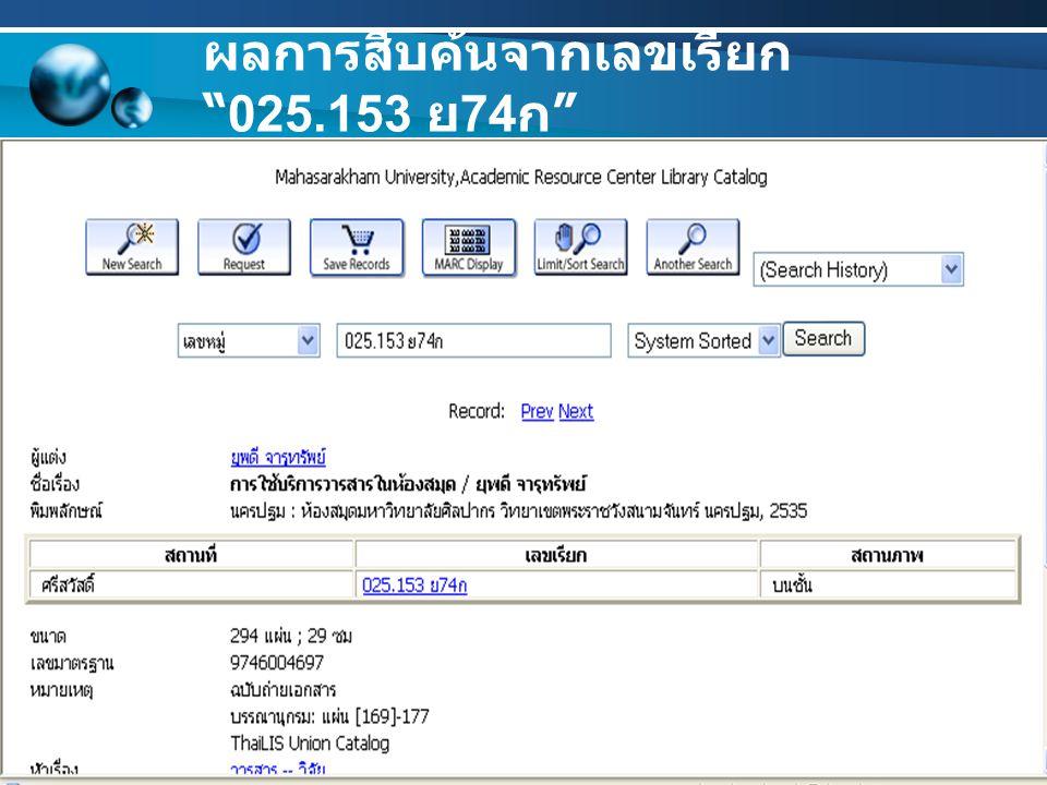 """17 ผลการสืบค้นจากเลขเรียก """"025.153 ย 74 ก """""""