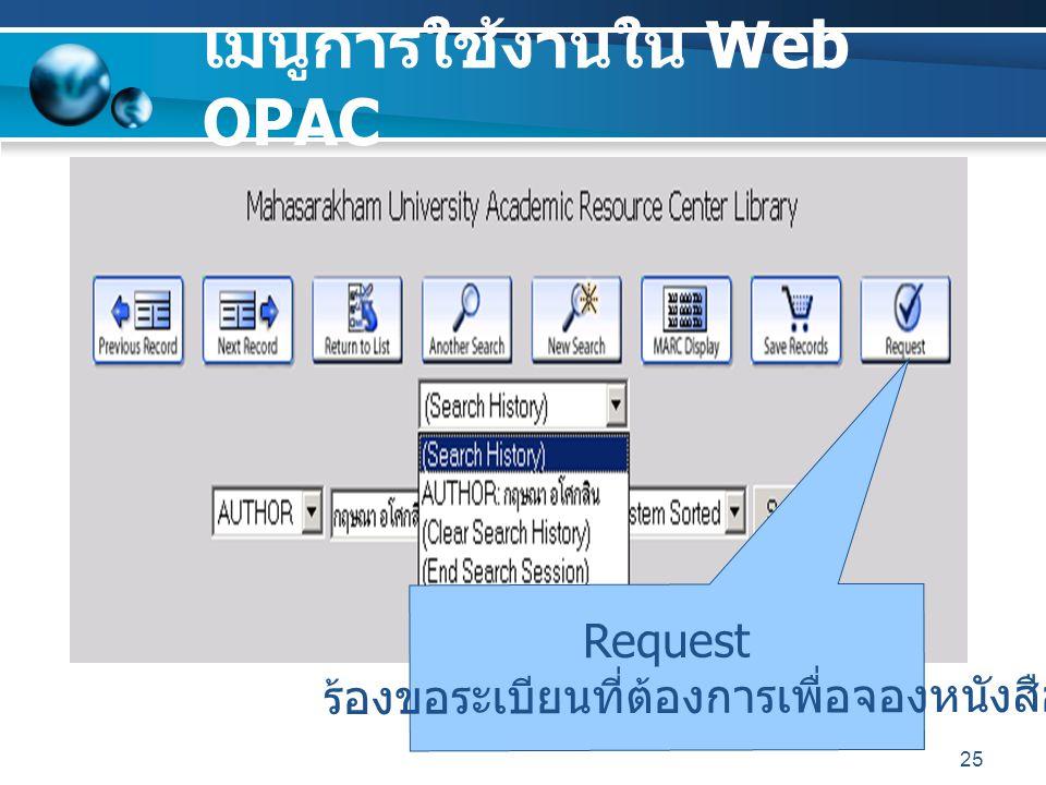 25 เมนูการใช้งานใน Web OPAC Request ร้องขอระเบียนที่ต้องการ เพื่อจองหนังสือ