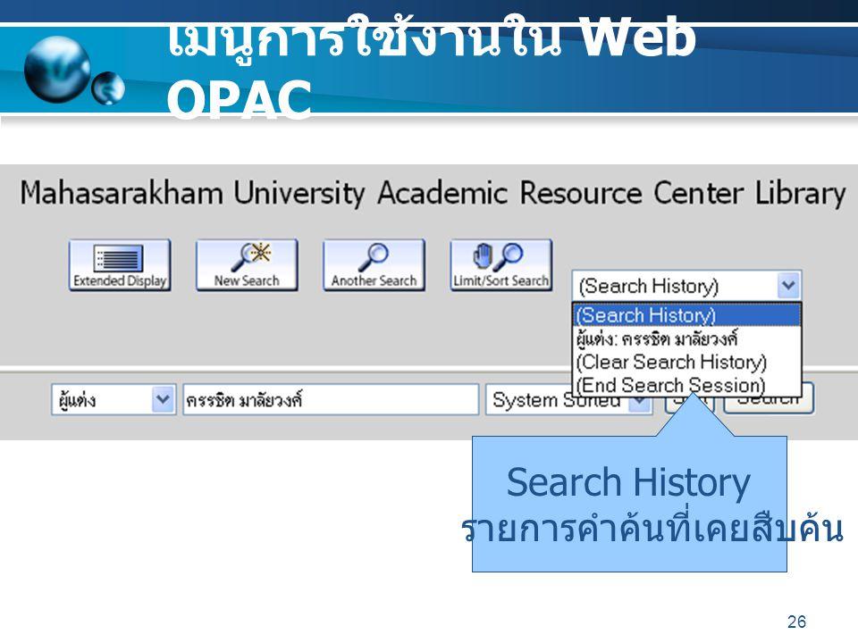 26 เมนูการใช้งานใน Web OPAC Search History รายการ คำค้น ที่เคยสืบค้น