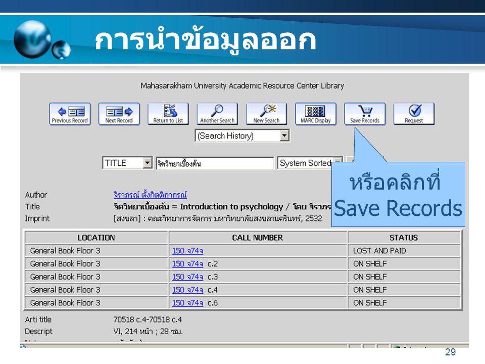 29 การนำข้อมูลออก หรือคลิกที่ Save Records