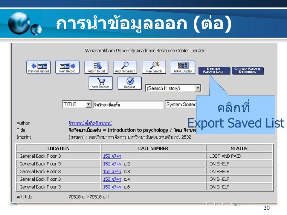 30 การนำข้อมูลออก ( ต่อ ) คลิกที่ Export Saved List