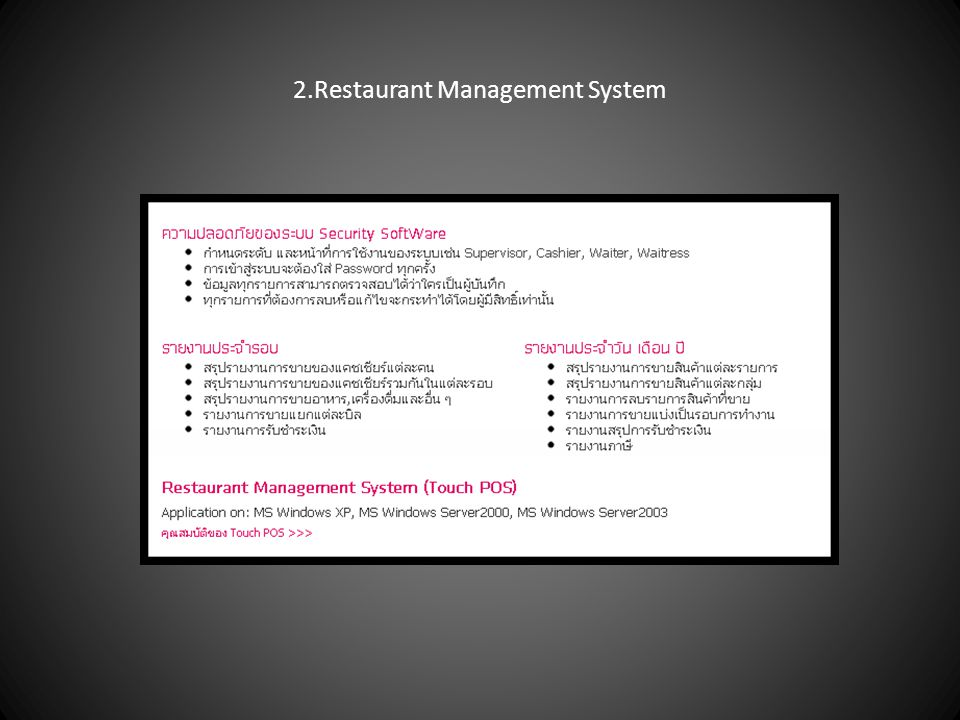 3. Telephone Management System Interface from PABX - Interface to Front Office Management System