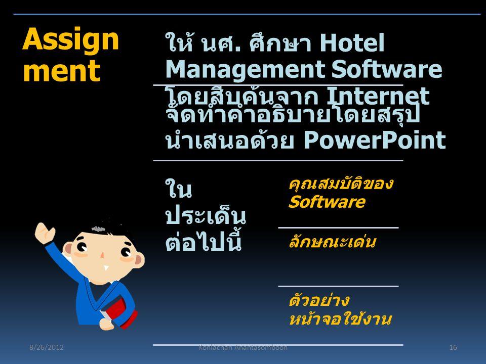 Assign ment ให้ นศ. ศึกษา Hotel Management Software โดยสืบค้นจาก Internet จัดทำคำอธิบายโดยสรุป นำเสนอด้วย PowerPoint ใน ประเด็น ต่อไปนี้ คุณสมบัติของ