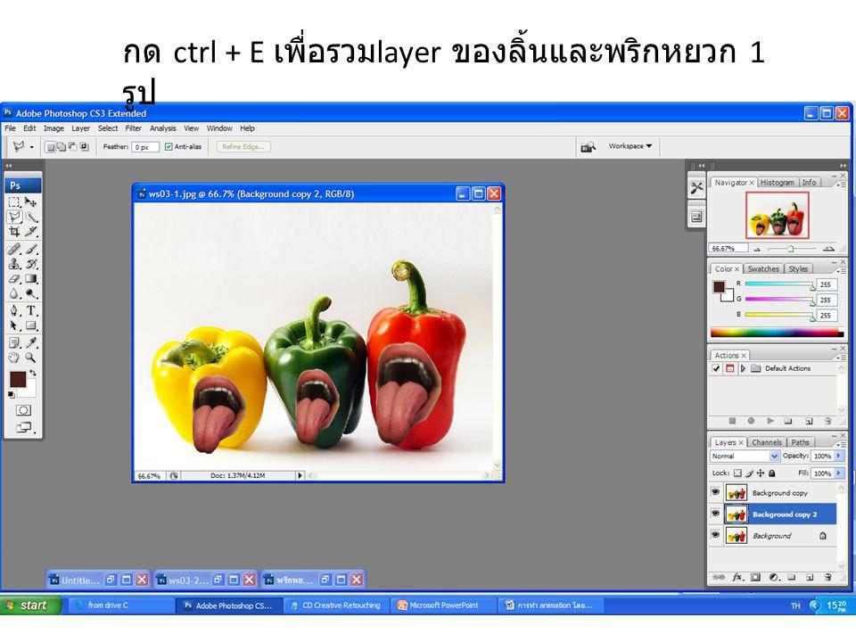 กด ctrl + E เพื่อรวม layer ของลิ้นและพริกหยวก 1 รูป