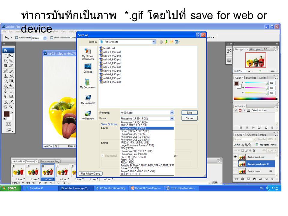 ทำการบันทึกเป็นภาพ *.gif โดยไปที่ save for web or device
