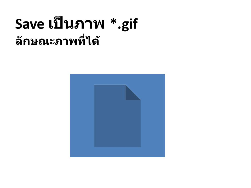 Save เป็นภาพ *.gif ลักษณะภาพที่ได้