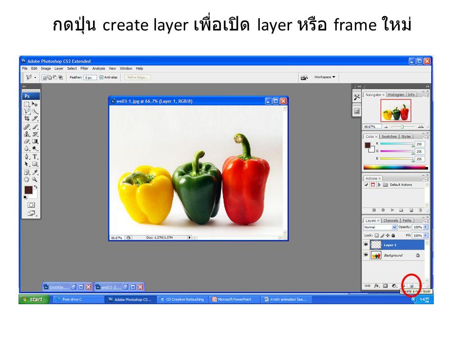 กดปุ่น create layer เพื่อเปิด layer หรือ frame ใหม่