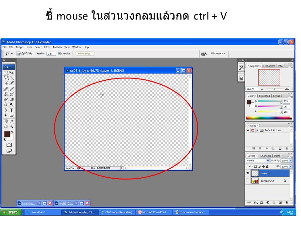 ชี้ mouse ในส่วนวงกลมแล้วกด ctrl + V