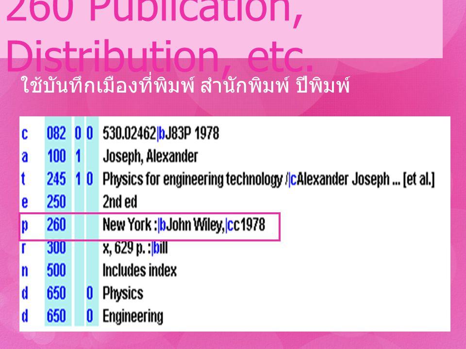 ใช้บันทึกเมืองที่พิมพ์ สำนักพิมพ์ ปีพิมพ์ 260 Publication, Distribution, etc.