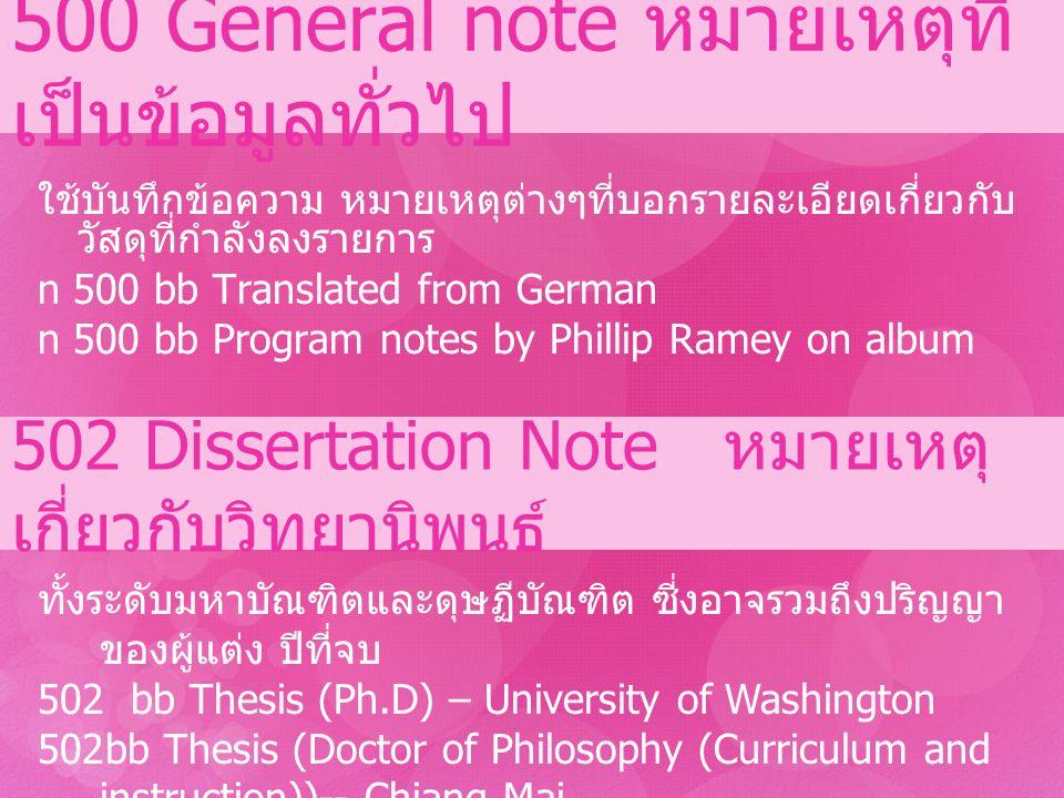 500 General note หมายเหตุที่ เป็นข้อมูลทั่วไป ใช้บันทึกข้อความ หมายเหตุต่างๆที่บอกรายละเอียดเกี่ยวกับ วัสดุที่กำลังลงรายการ n 500 bb Translated from G