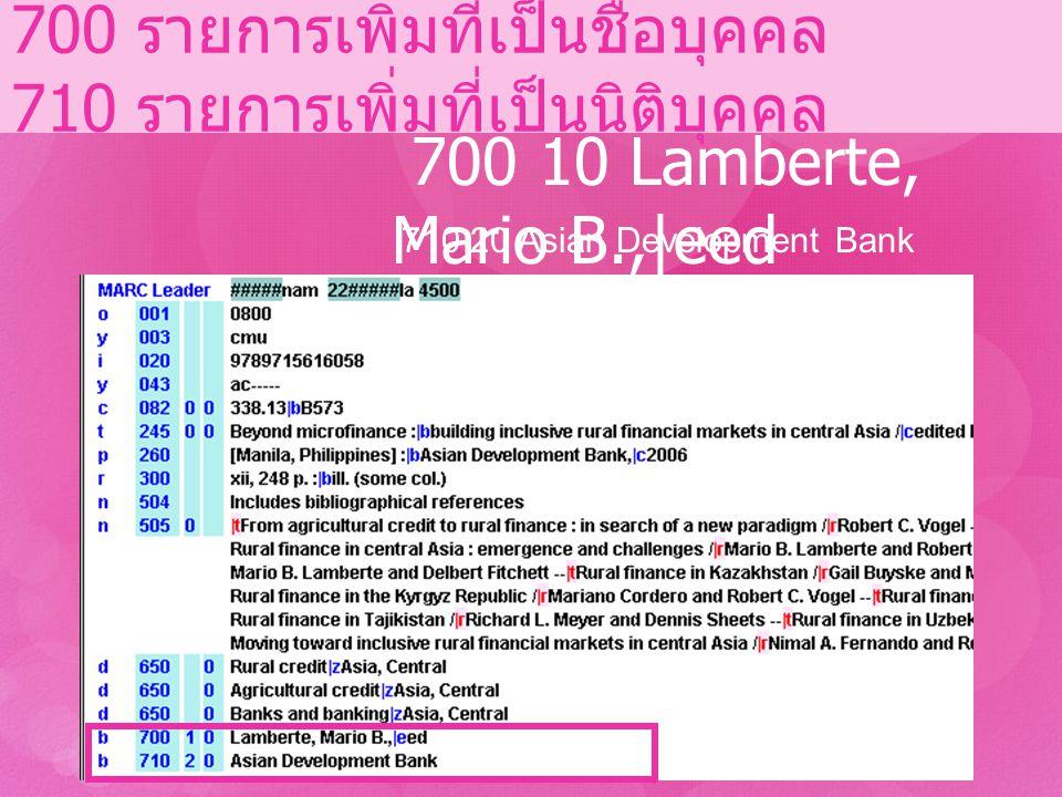 700 รายการเพิ่มที่เป็นชื่อบุคคล 710 รายการเพิ่มที่เป็นนิติบุคคล 700 10 Lamberte, Mario B.,|eed 710 20 Asian Development Bank