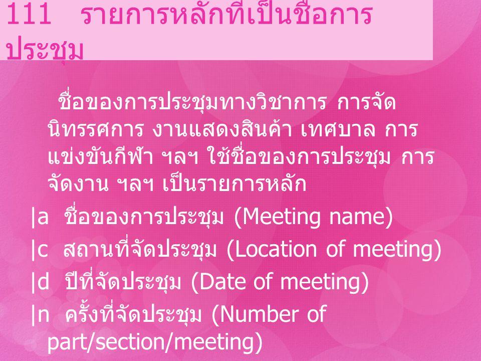 111 รายการหลักที่เป็นชื่อการ ประชุม ชื่อของการประชุมทางวิชาการ การจัด นิทรรศการ งานแสดงสินค้า เทศบาล การ แข่งขันกีฬา ฯลฯ ใช้ชื่อของการประชุม การ จัดงา