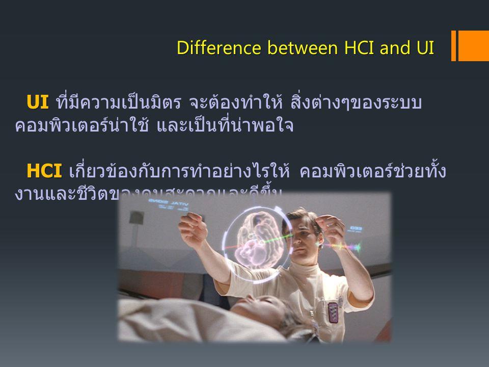 UI UI ที่มีความเป็นมิตร จะต้องทำให้ สิ่งต่างๆของระบบ คอมพิวเตอร์น่าใช้ และเป็นที่น่าพอใจ HCI HCI เกี่ยวข้องกับการทำอย่างไรให้ คอมพิวเตอร์ช่วยทั้ง งานแ