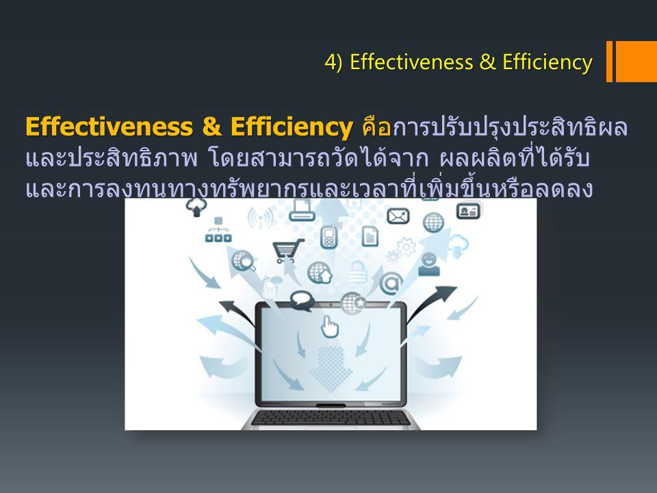 Effectiveness & Efficiency คือ Effectiveness & Efficiency คือการปรับปรุงประสิทธิผล และประสิทธิภาพ โดยสามารถวัดได้จาก ผลผลิตที่ได้รับ และการลงทุนทางทรั