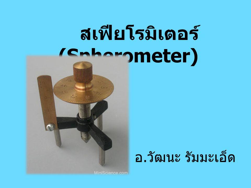สเฟียโรมิเตอร์ (Spherometer) อ. วัฒนะ รัมมะเอ็ด
