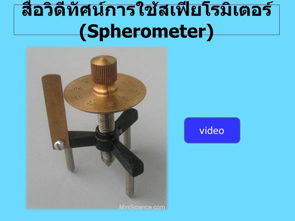 สื่อวิดีทัศน์การใช้สเฟียโรมิเตอร์ (Spherometer) video