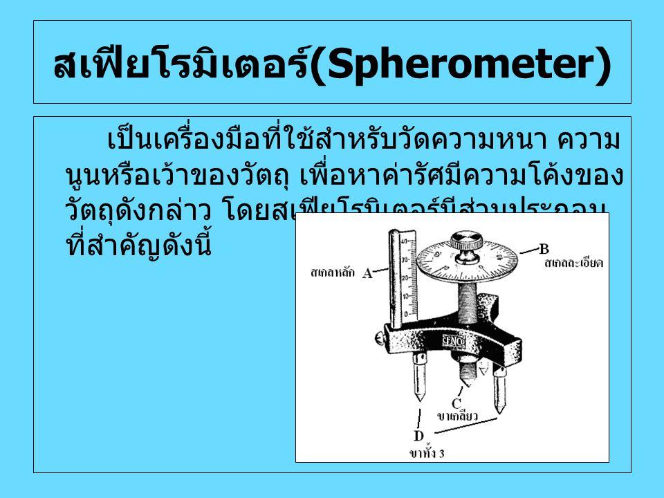 สเฟียโรมิเตอร์ (Spherometer) เป็นเครื่องมือที่ใช้สำหรับวัดความหนา ความ นูนหรือเว้าของวัตถุ เพื่อหาค่ารัศมีความโค้งของ วัตถุดังกล่าว โดยสเฟียโรมิเตอร์ม