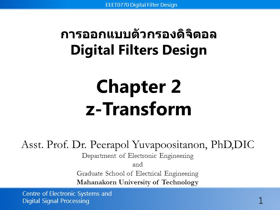 EEET0770 Digital Filter Design Centre of Electronic Systems and Digital Signal Processing EEET0770 Digital Filter Design ได้ Transfer function ขยายออกเป็น เมื่อ คูณกลับด้วย z ตำแหน่งมุม y(n) หาได้จากการแปลง z ผกผัน 32
