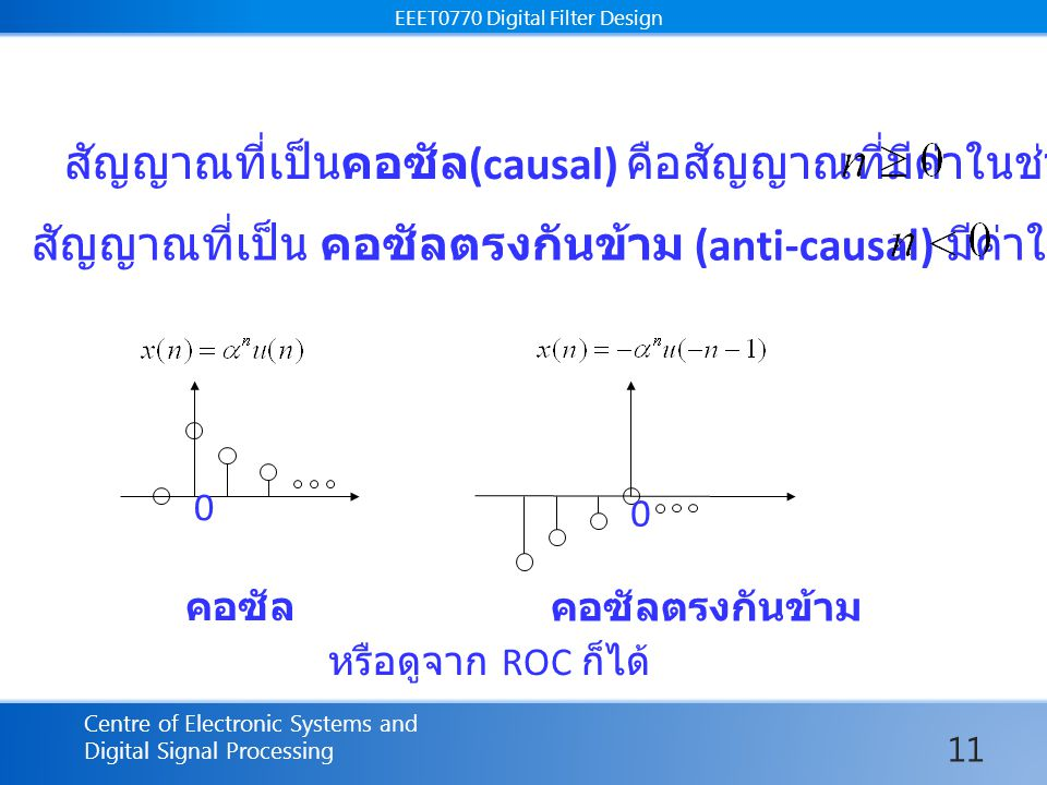 EEET0770 Digital Filter Design Centre of Electronic Systems and Digital Signal Processing EEET0770 Digital Filter Design สัญญาณที่เป็นคอซัล (causal) ค