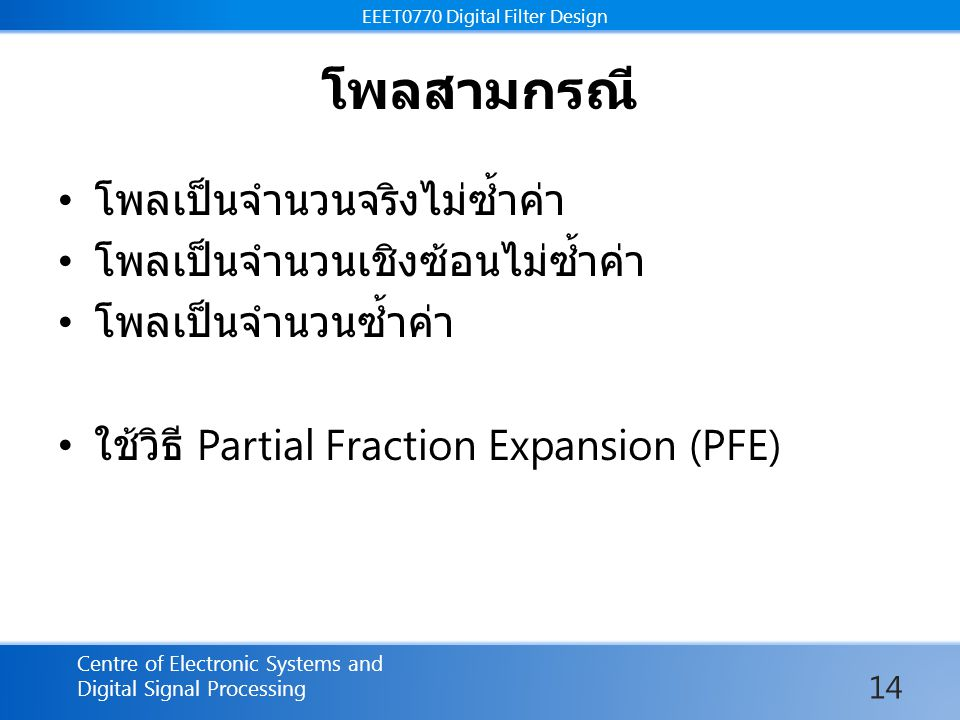 EEET0770 Digital Filter Design Centre of Electronic Systems and Digital Signal Processing EEET0770 Digital Filter Design โพลสามกรณี โพลเป็นจำนวนจริงไม