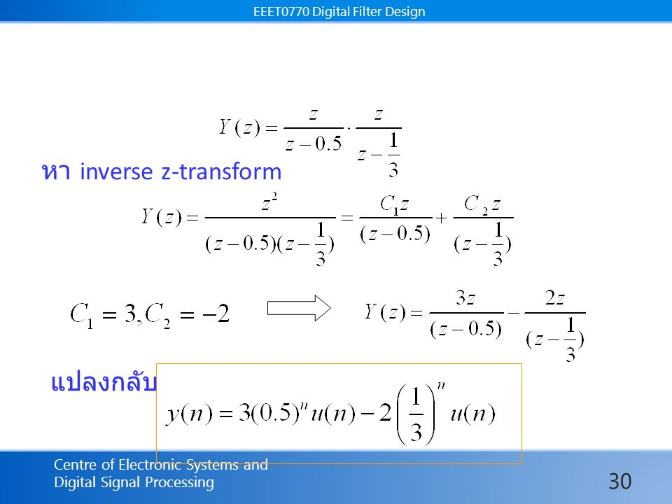 EEET0770 Digital Filter Design Centre of Electronic Systems and Digital Signal Processing EEET0770 Digital Filter Design หา inverse z-transform แปลงกลับ 30