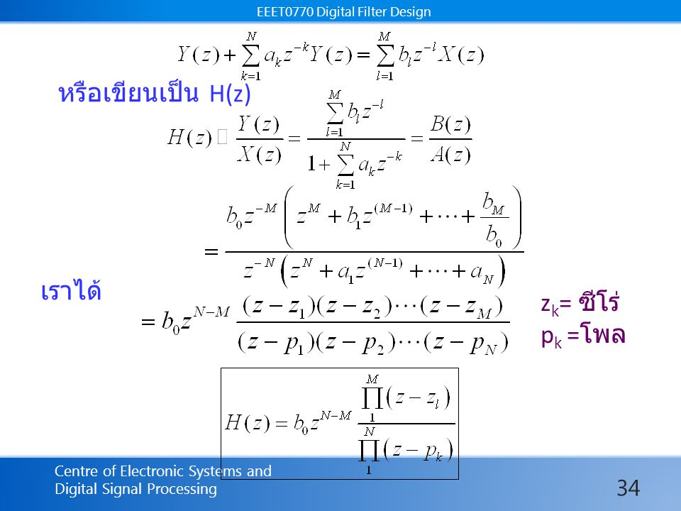 EEET0770 Digital Filter Design Centre of Electronic Systems and Digital Signal Processing EEET0770 Digital Filter Design หรือเขียนเป็น H(z) เราได้ z k = ซีโร่ p k = โพล 34