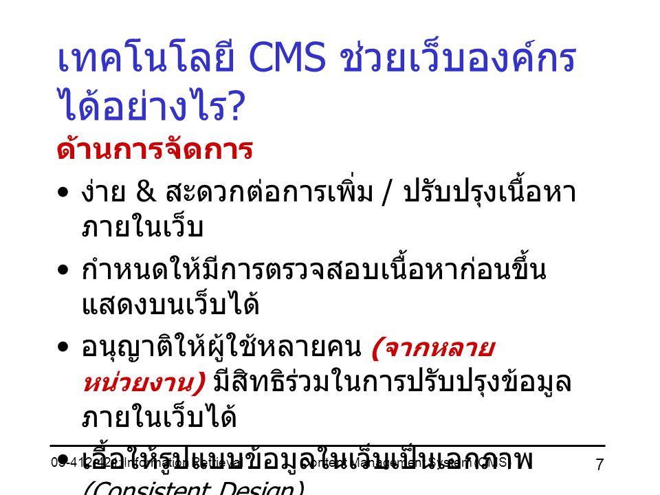 05-412-421: Information RetrievalContent Management System (CMS) 7 เทคโนโลยี CMS ช่วยเว็บองค์กร ได้อย่างไร .