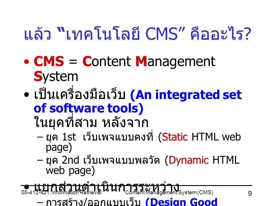 05-412-421: Information RetrievalContent Management System (CMS) 9 แล้ว เทคโนโลยี CMS คืออะไร .