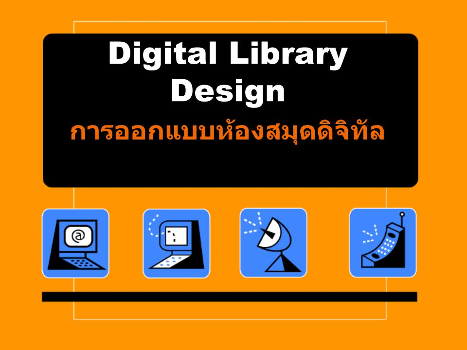Digital Library Design การออกแบบห้องสมุดดิจิทัล