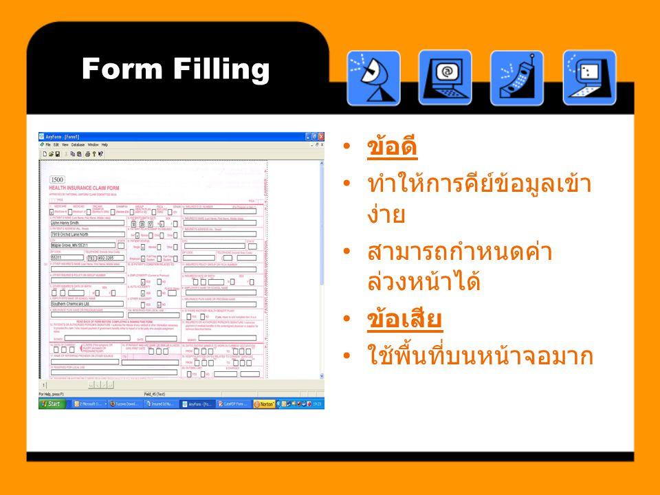 Form Filling ข้อดี ทำให้การคีย์ข้อมูลเข้า ง่าย สามารถกำหนดค่า ล่วงหน้าได้ ข้อเสีย ใช้พื้นที่บนหน้าจอมาก