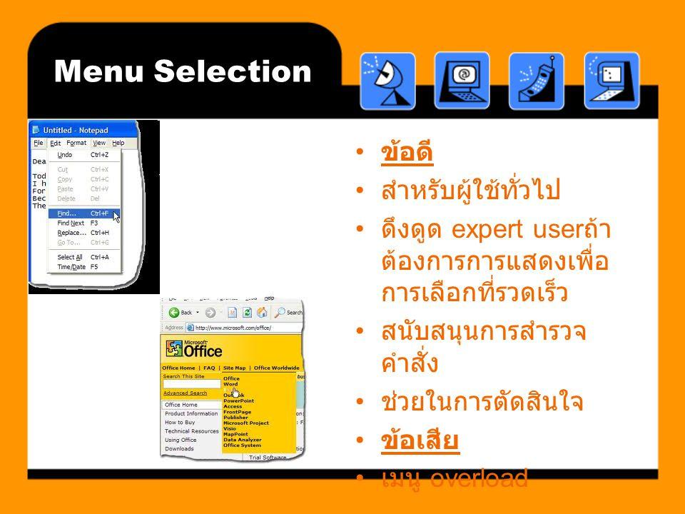 Menu Selection ข้อดี สำหรับผู้ใช้ทั่วไป ดึงดูด expert user ถ้า ต้องการการแสดงเพื่อ การเลือกที่รวดเร็ว สนับสนุนการสำรวจ คำสั่ง ช่วยในการตัดสินใจ ข้อเสี