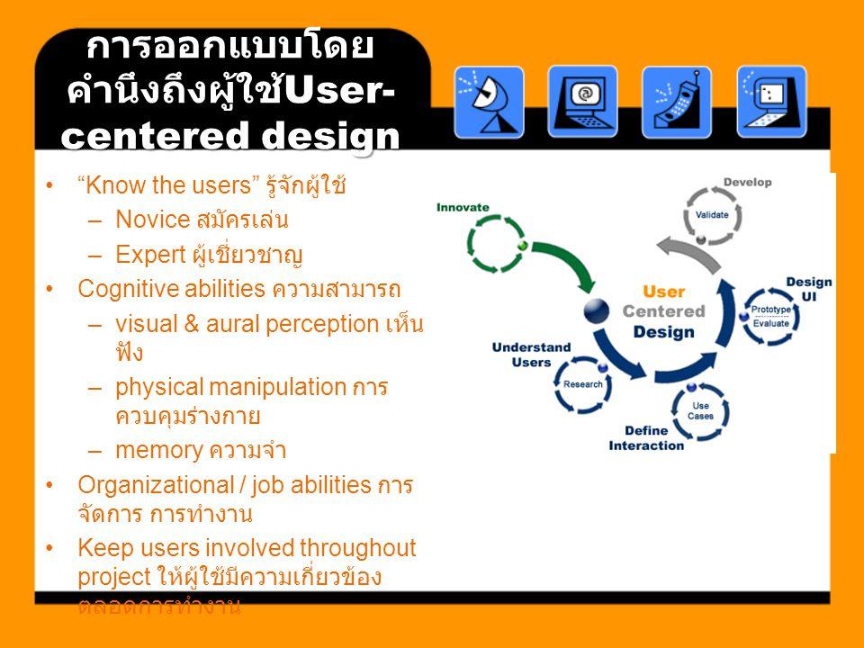 """การออกแบบโดย คำนึงถึงผู้ใช้ User- centered design """"Know the users"""" รู้จักผู้ใช้ –Novice สมัครเล่น –Expert ผู้เชี่ยวชาญ Cognitive abilities ความสามารถ"""