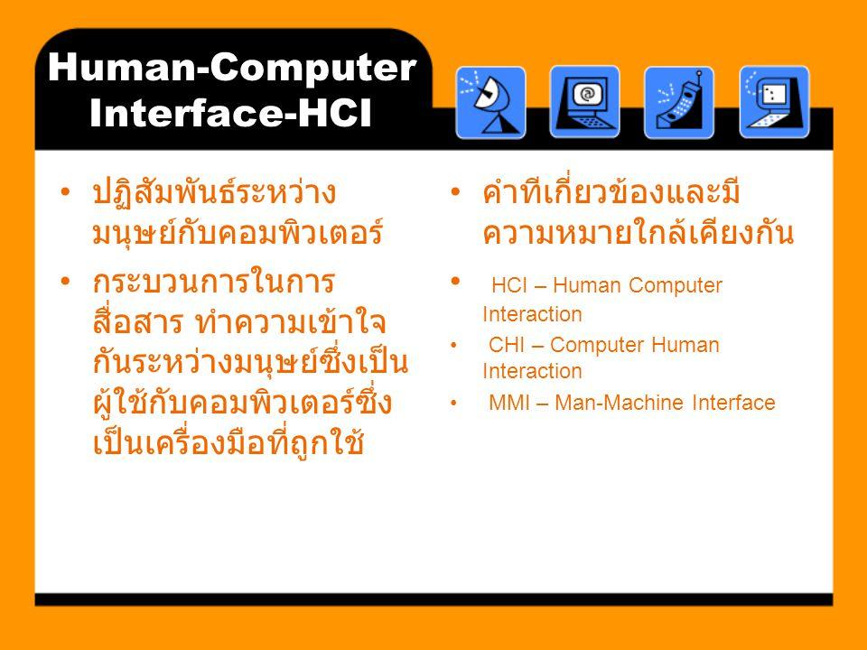Human-Computer Interface-HCI ปฏิสัมพันธ์ระหว่าง มนุษย์กับคอมพิวเตอร์ กระบวนการในการ สื่อสาร ทำความเข้าใจ กันระหว่างมนุษย์ซึ่งเป็น ผู้ใช้กับคอมพิวเตอร์