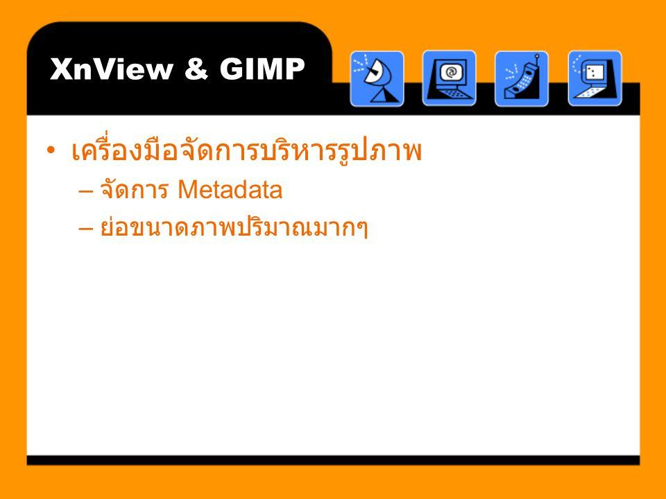 XnView & GIMP เครื่องมือจัดการบริหารรูปภาพ – จัดการ Metadata – ย่อขนาดภาพปริมาณมากๆ