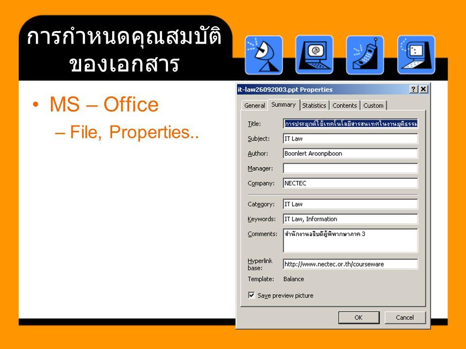 การกำหนดคุณสมบัติ ของเอกสาร MS – Office –File, Properties..