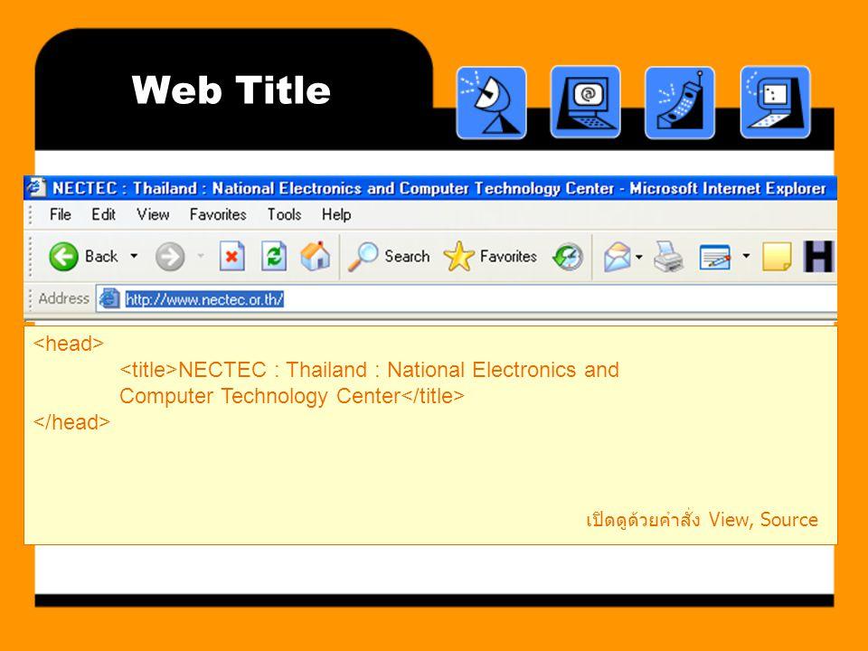 Web Title NECTEC : Thailand : National Electronics and Computer Technology Center เปิดดูด้วยคำสั่ง View, Source