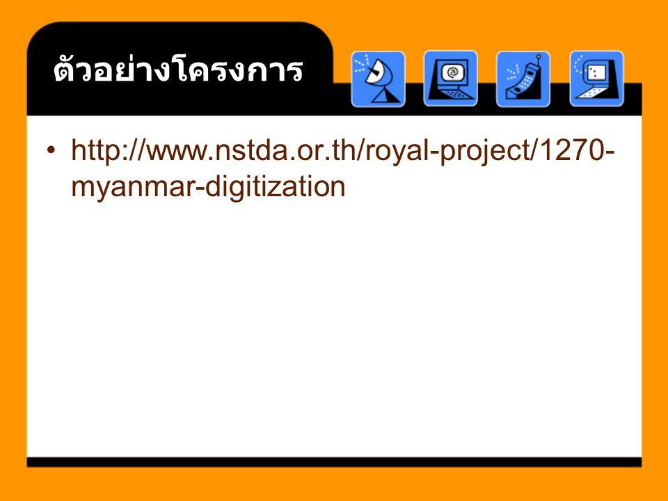ตัวอย่างโครงการ http://www.nstda.or.th/royal-project/1270- myanmar-digitization