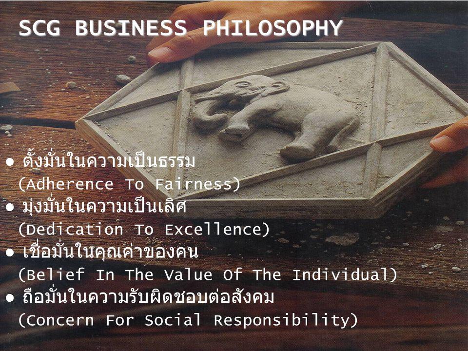 SCG BUSINESS PHILOSOPHY ตั้งมั่นในความเป็นธรรม (Adherence To Fairness) มุ่งมั่นในความเป็นเลิศ (Dedication To Excellence) เชื่อมั่นในคุณค่าของคน (Belie