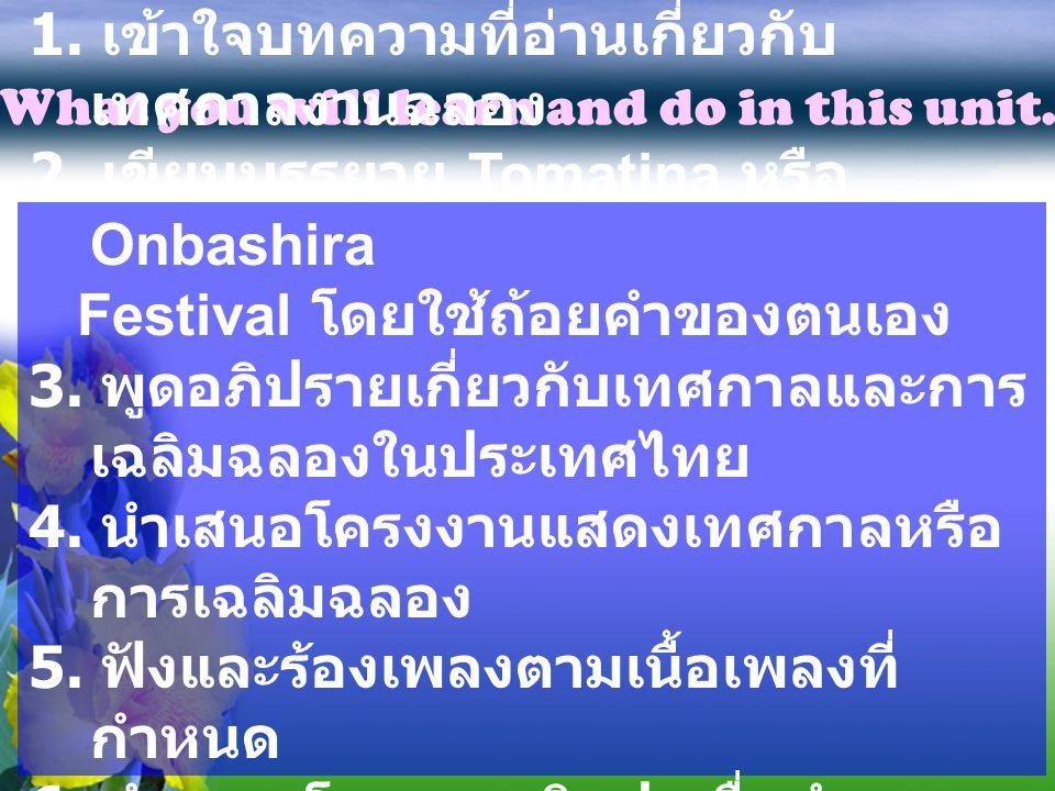 End of Review 1 Mrs. Panita Kittipornkul