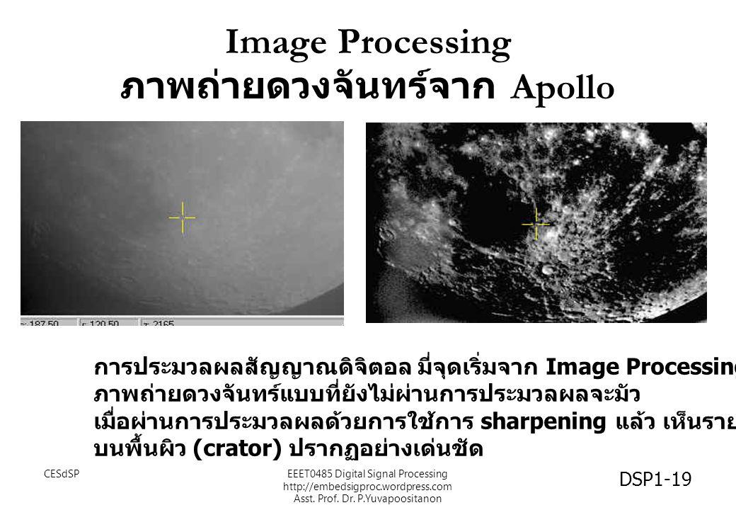 Image Processing ภาพถ่ายดวงจันทร์จาก Apollo การประมวลผลสัญญาณดิจิตอล มี่จุดเริ่มจาก Image Processing ภาพถ่ายดวงจันทร์แบบที่ยังไม่ผ่านการประมวลผลจะมัว