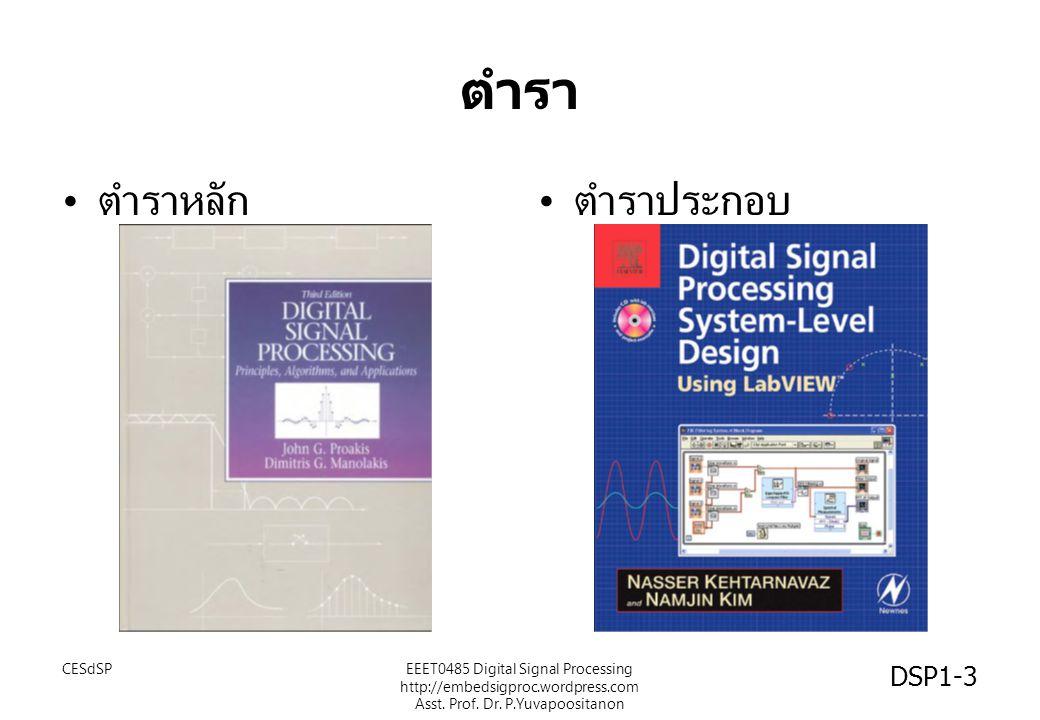 ตำรา DSP1-3 ตำราหลัก ตำราประกอบ CESdSPEEET0485 Digital Signal Processing http://embedsigproc.wordpress.com Asst. Prof. Dr. P.Yuvapoositanon