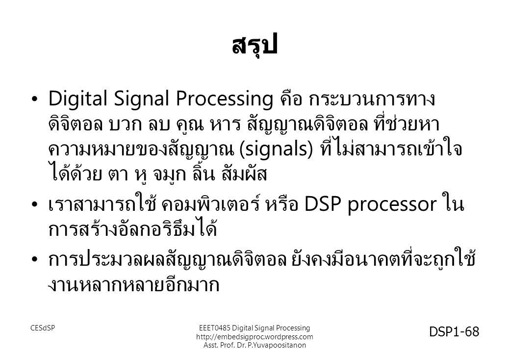 สรุป Digital Signal Processing คือ กระบวนการทาง ดิจิตอล บวก ลบ คูณ หาร สัญญาณดิจิตอล ที่ช่วยหา ความหมายของสัญญาณ (signals) ที่ไม่สามารถเข้าใจ ได้ด้วย