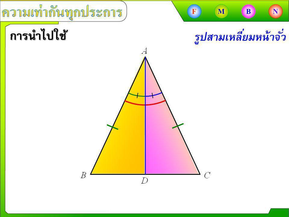 การนำไปใช้ รูปสามเหลี่ยมหน้าจั่ว