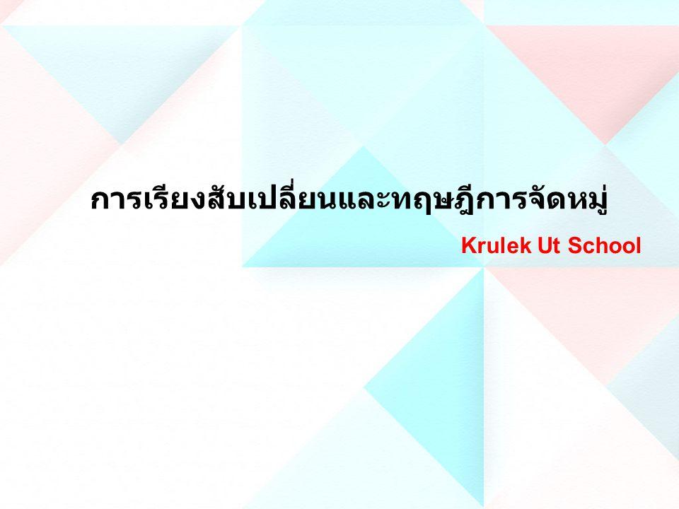 การเรียงสับเปลี่ยนและทฤษฎีการจัดหมู่ Krulek Ut School