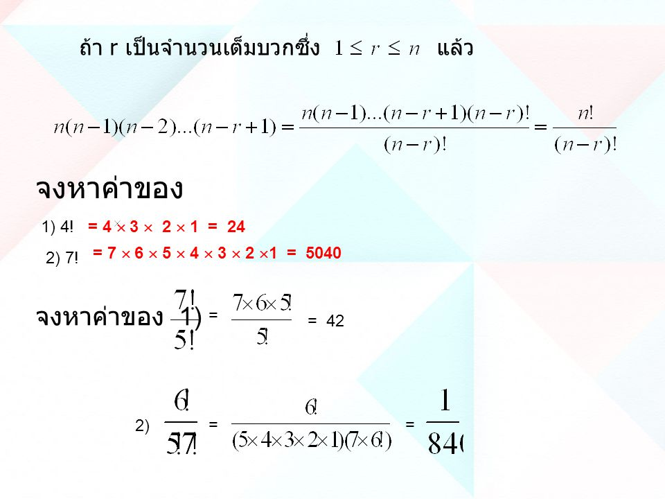 ถ้า r เป็นจำนวนเต็มบวกซึ่ง แล้ว 1) 4! จงหาค่าของ = 4  3  2  1 = 24 2) 7! = 7  6  5  4  3  2  1 = 5040 จงหาค่าของ 1) = = 42 2) ==