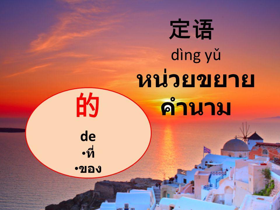 定语 dìng yǔ หน่วยขยาย คำนาม 的 de ที่ ของ